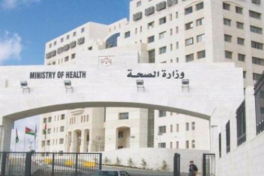 وزارة الصحة تصدر إرشادات صحية خاصة بالعودة للعمل
