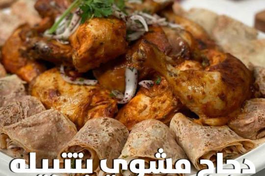 دجاج مشوي على طريقة المطاعم مع نضال البريحي