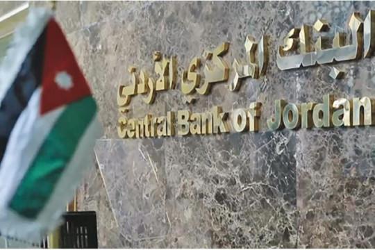 البنك المركزي يوافق على قروض بقيمة 233 مليون دينارًا للشركات الصغيرة والمتوسطة