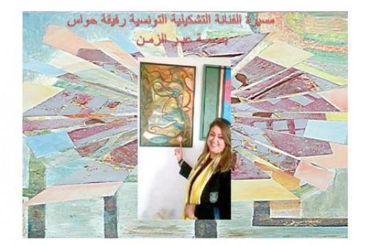 مسيرة الفنانة التشكيلية التونسية رفيقة حواس ..بصمة عبر الزمن