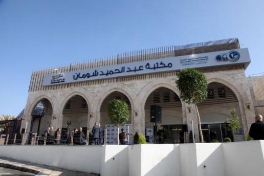 إغلاق باب التقدم لجائزة شومان للباحثين العرب