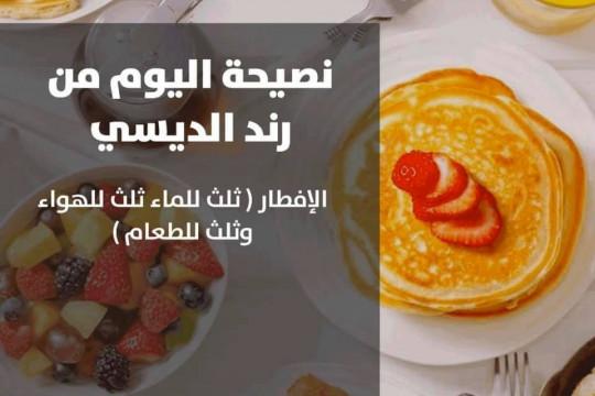 نصيحة أخصائية التغذية رند الديسي لتناول الإفطار بطريقة صحية
