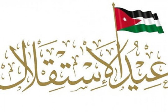 الحكومة تعلن تفاصيل الاحتفال بعيد الاستقلال الرابع والسبعين للمملكة