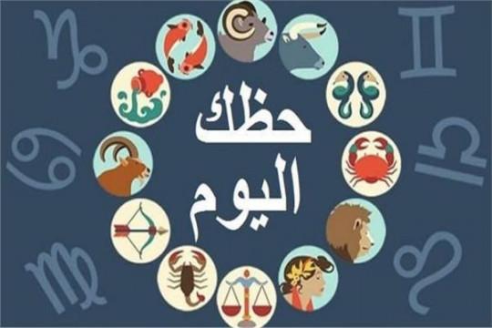 توقعات الأبراج ليوم 3 حزيران مع عبود