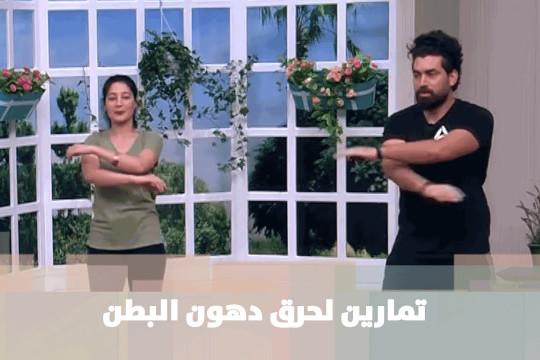 تمارين لحرق دهون البطن مع الكوتش أحمد عريقات