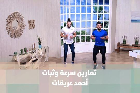 مجموعة من تمارين السرعة والثبات مع الكوتش أحمد عريقات