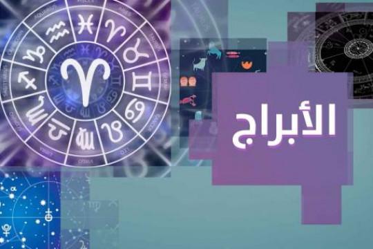 توقعات الأبراج لليوم 16 حزيران مع عبود - فيديو