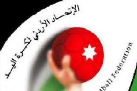 الاتحاد الأردني لكرة اليد ينظم دورة تدريبية بإشراف ألماني