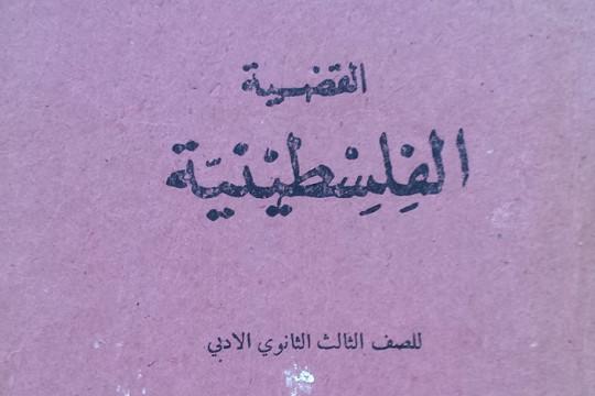 خبير تربوي: فرق كبير بين المناهج التعليمية القديمة والحالية المُتعلقة بالتاريخ الفلسطيني