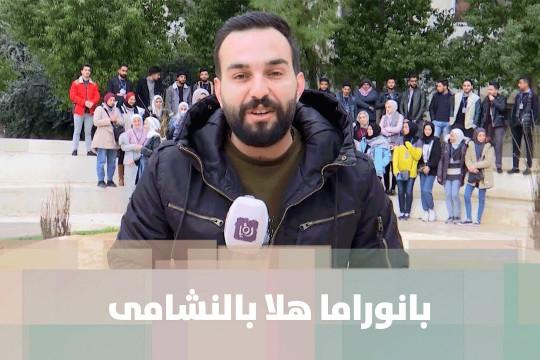 بانوراما هلا بالنشامى - فيديو