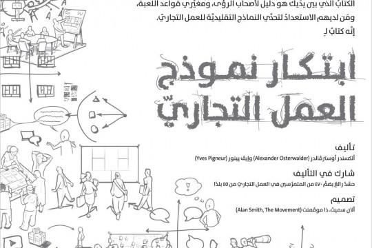 كتاب لإبتكار نموذج العمل التجاري
