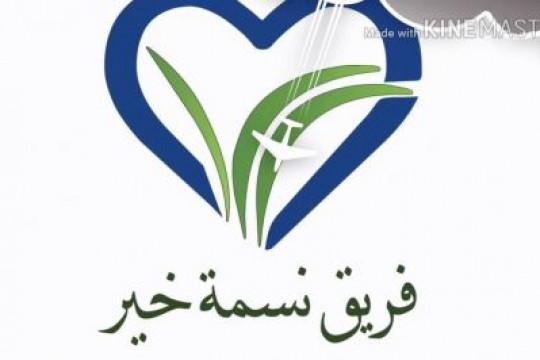 فريق نسمة خير التطوعي مع هلا بالنشامى - فيديو