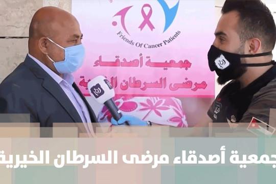 جمعية أصدقاء مرضى السرطان الخيرية - فيديو