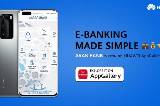 أنجز معاملاتك البنكية من منزلك مع منصة Huawei AppGallery وتطبيق Arabi-Mobile