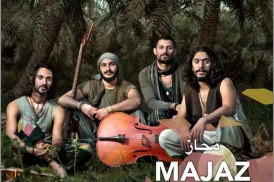 فرقة مجاز تُشعل أبوظبي بموسيقاها في أولى حفلاتها الأونلاين