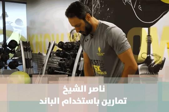 ناصر الشيخ من GOLD'S GYM - تمارين باستخدام الباند