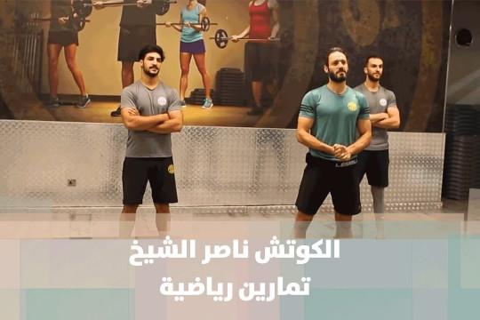 مجموعة من التمارين الرياضية مع الكوتش ناصر الشيخ