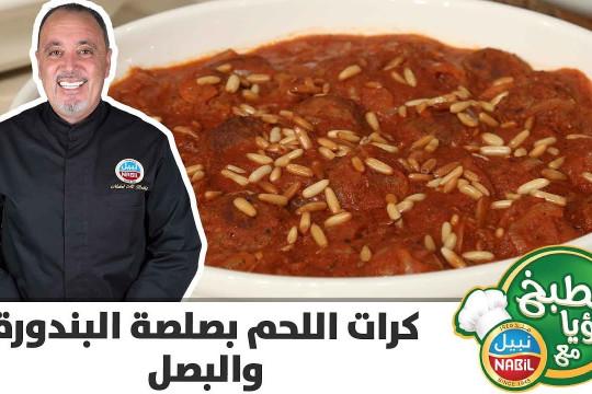 كرات اللحم من نبيل بصلصة البندوره والبصل مع الشيف نضال بريحي - فيديو