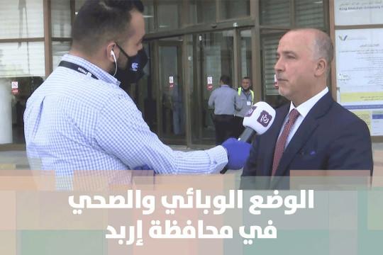 الوضع الوبائي والصحي في محافظة إربد من الميدان مع معاذ الردايدة