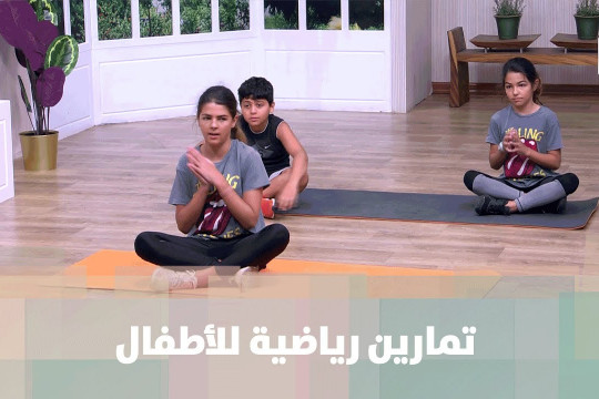تمارين رياضية للأطفال مع كوتش ريما عامر - فيديو