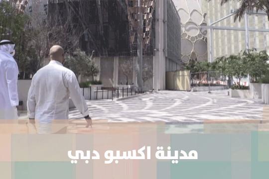 سباق حتى النهاية لتسليم أعمال البناء في مدينة اكسبو دبي - فيديو