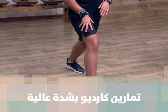 تمارين لشد منطقة الأرداف مع كوتش أحمد عريقات - فيديو