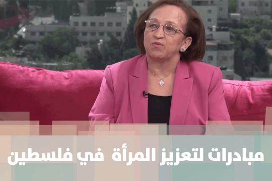 مبادرات لتعزيز المرأة خلال فترة جائحة كورونا في فلسطين - فيديو