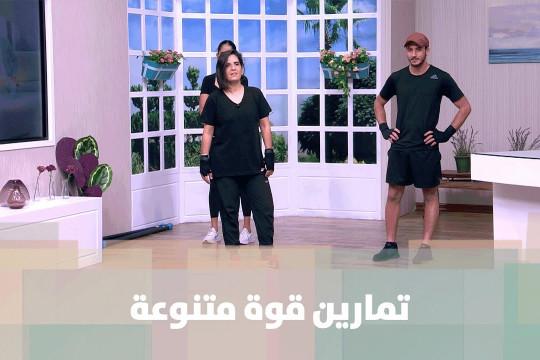 تمارين قوة متنوعة مع كوتش ريما عامر - فيديو