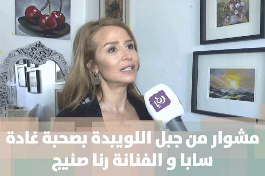 صبحية جديدة مع غادة  من جبل اللويبدة مع الفنانة رنا صنيج - فيديو