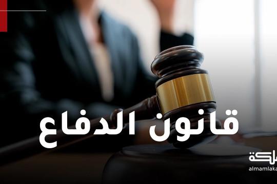 أسئلة وأجوبة عن قانون وأوامر الدفاع - فيديو