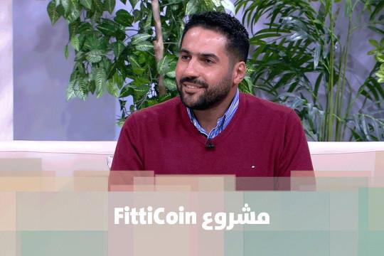مشروع FittiCoin مع  واثق سفاريني