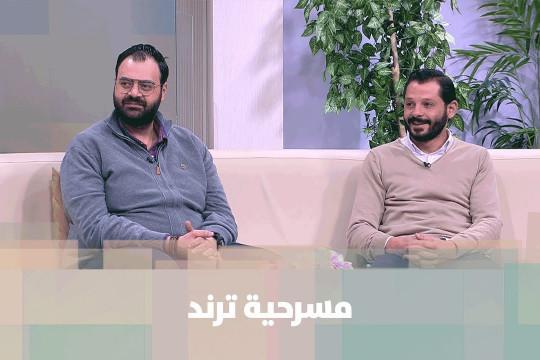 مسرحية ترند مع عدي حجازي ومحمد جيزاوي