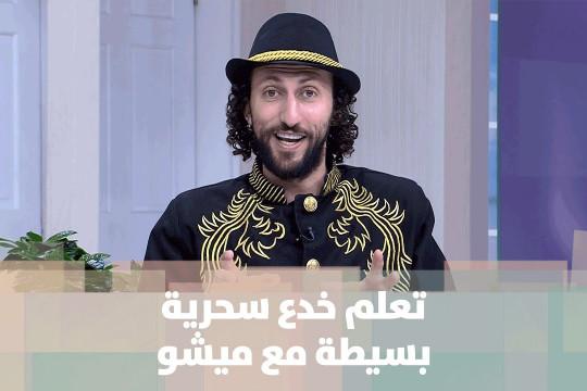 تعلم خدع سحرية بسيطة مع ميشو
