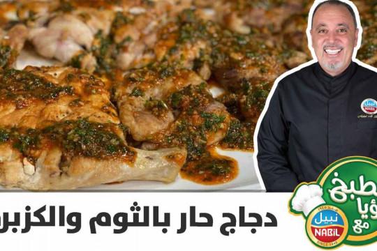 دجاج  حار بالثوم والكزبرة وغيرها من الوصفات مع الشيف نضال البريحي - فيديو