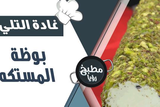 رول البوظة العربية بالفستق مع الشيف غادة التلي