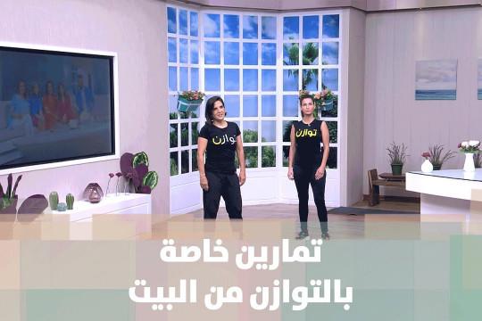 تمارين خاصة بالتوازن من البيت مع ريما عامر - فيديو