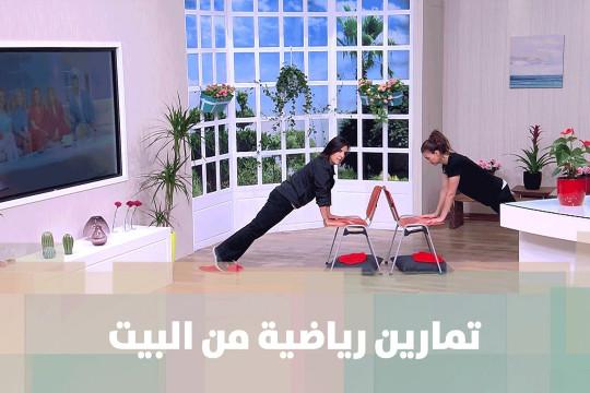 تمارين رياضية من البيت - ريما عامر