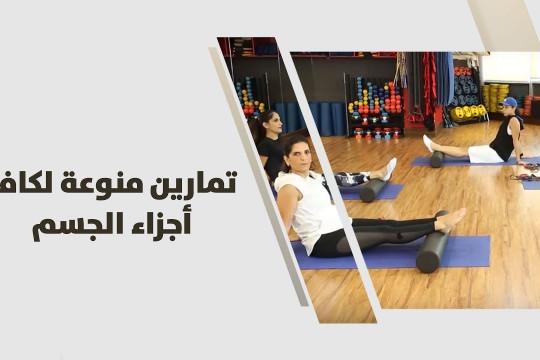 ريما عامر - تمارين منوعة لكافة أجزاء الجسم - رياضة
