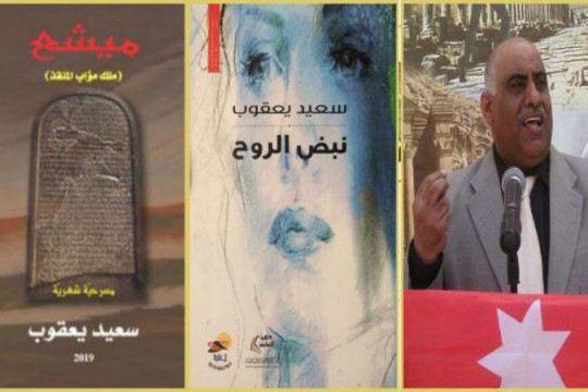 الشاعر سعيد يعقوب: جائحة كورونا فرضت واقعًا جديدًا في المشهد الثقافي