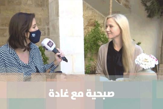 البريطانية ريتشل تستقبل غادة سابا بإفطار أردني من إعدادها