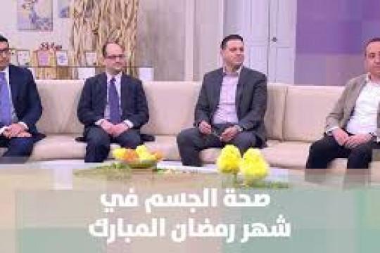 العديد من النصائح الطبية لشهر رمضان قدمها عدد من الأطباء خلال برنامج دنيا يا دنيا - فيديو