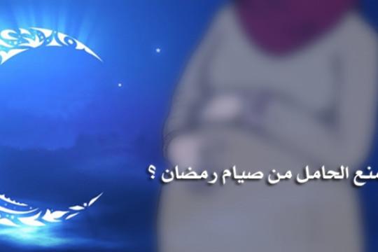 أسباب عديدة تمنع الحامل من الصيام خلال شهر رمضان - فيديو