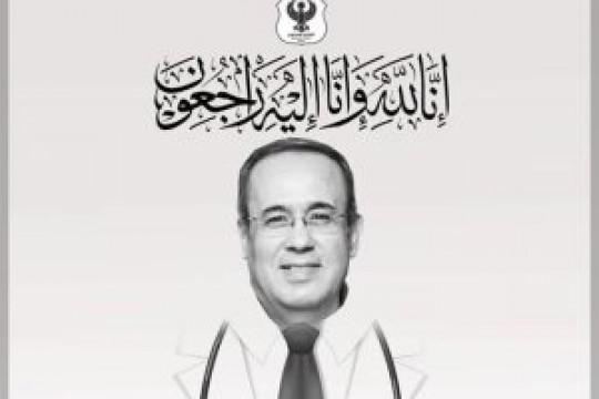 وفاة طبيبٍ مصري بالكورونا... تُشعل الأزمة بين وزارة الصحة ونقابة الأطباء