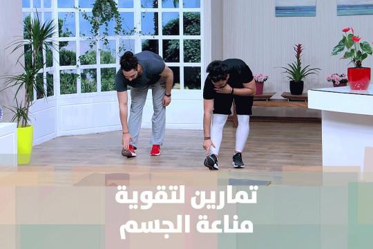 تمارين لتقوية مناعة الجسم مع أحمد عريقات