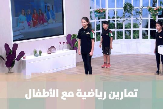 تمارين رياضية مع الأطفال