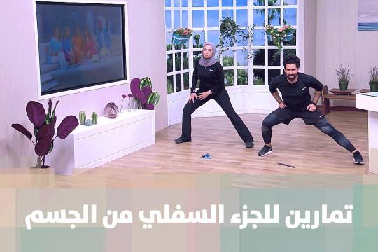 تمارين للجزء السفلي من الجسم - فيديو