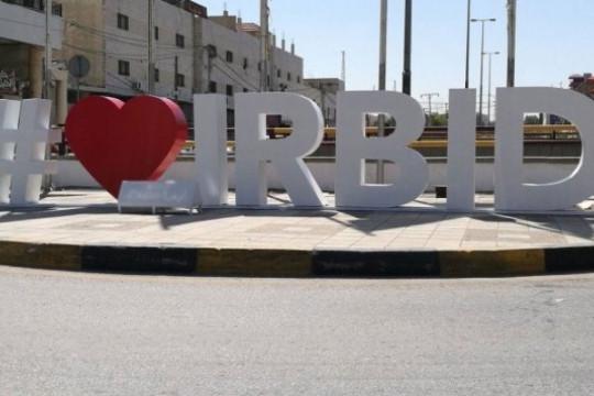 رفع العزل عن ثلاث بنايات في إربد