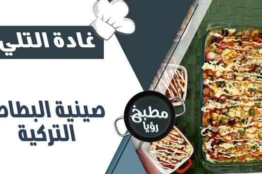 مكونات وطريقة  صينية البطاطا التركية - فيديو